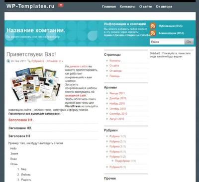 Шаблон WordPress - iNspiration