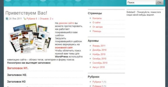 Шаблон Wordpress - iNspiration