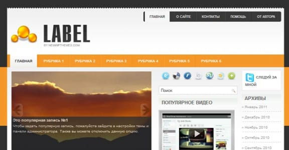 Шаблон Wordpress - Label