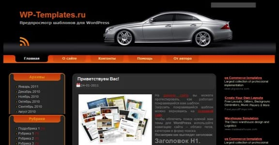 Шаблон Wordpress - Lux Car