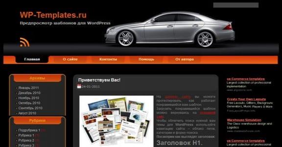 Шаблон Wordpress - Lux Car