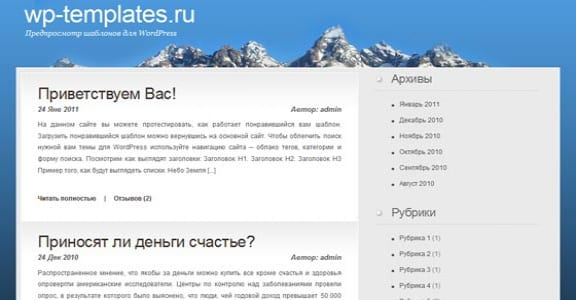 Шаблон Wordpress - Mountainbreeze