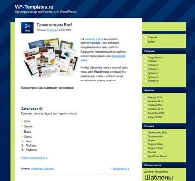 Шаблон WordPress - Nightly