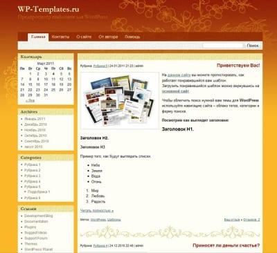Шаблон WordPress - Oriental