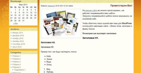Шаблон Wordpress - Oriental