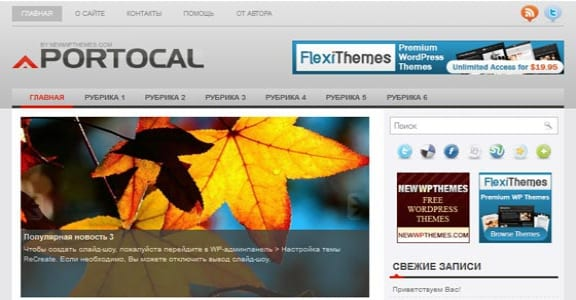 Шаблон Wordpress - Portocal