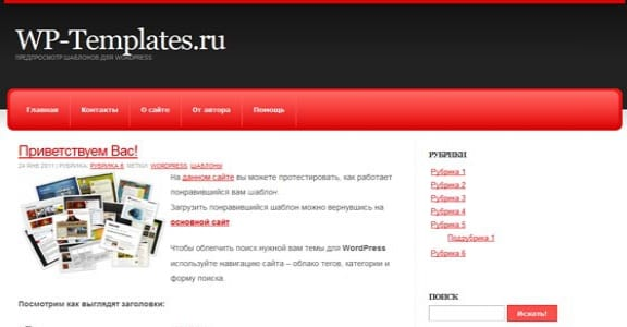 Шаблон Wordpress - Static Red
