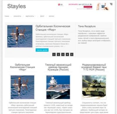 Шаблон WordPress - Stayles