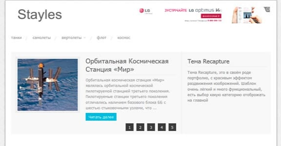 Шаблон Wordpress - Stayles