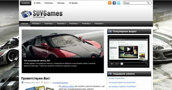 Шаблон Wordpress - SuvGames