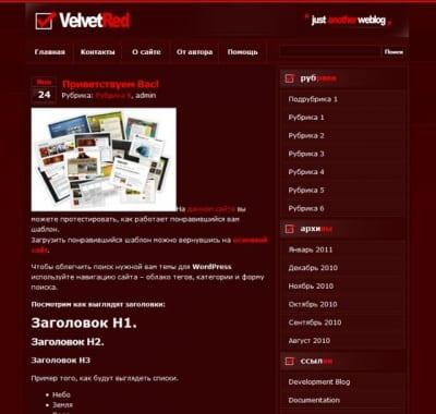 Шаблон WordPress - VelvetRed
