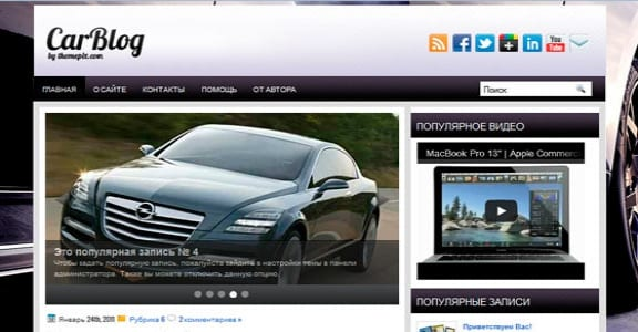 Шаблон Wordpress - CarBlog