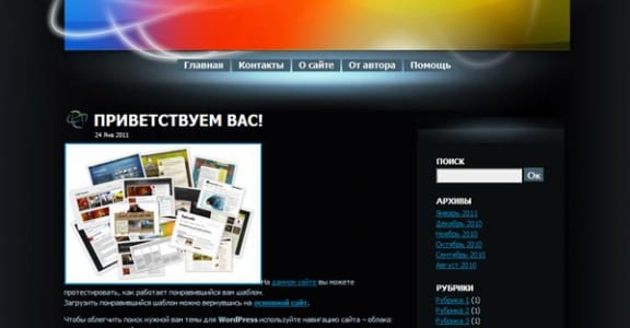 Шаблон Wordpress - Colorus