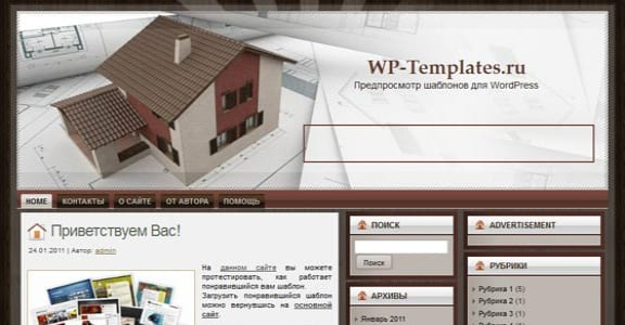 Шаблон Wordpress - Dreams Construction
