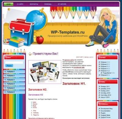Шаблон WordPress - Edumag