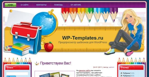 Шаблон Wordpress - Edumag