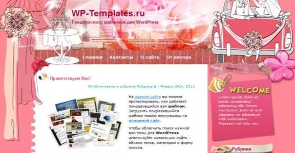 Шаблон Wordpress - I Love Us