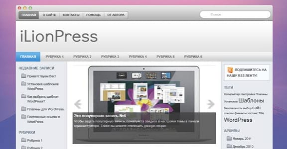 Шаблон Wordpress - iLionPress