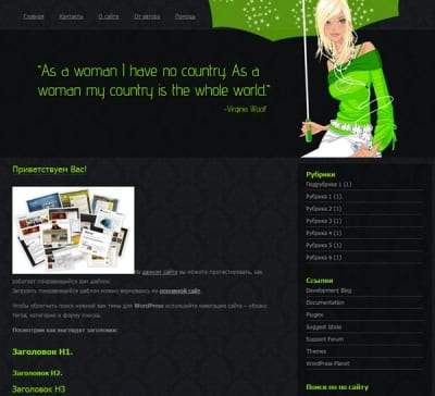 Шаблон WordPress - Lady In Green