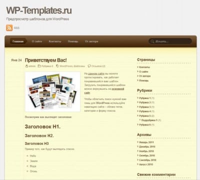 Шаблон WordPress - Notepad