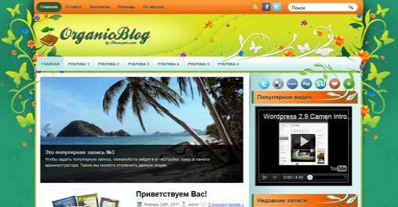 Шаблон Wordpress - OrganicBlog