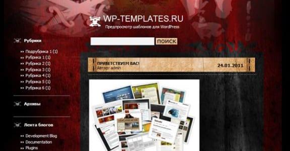 Шаблон Wordpress - Pirates