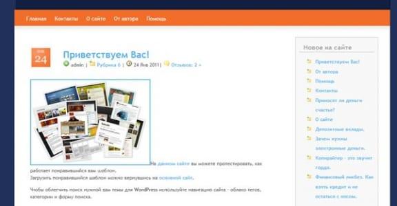 Шаблон Wordpress - ProNews
