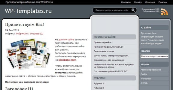 Шаблон Wordpress - UltimateBlogger