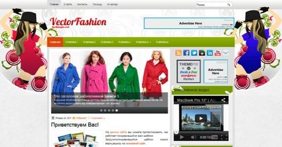 Шаблон Wordpress - VectorFashion