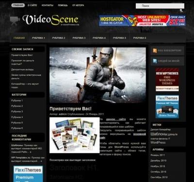 Шаблон WordPress - VideoScene