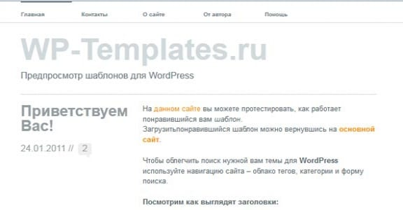 Шаблон Wordpress - Wu Wei