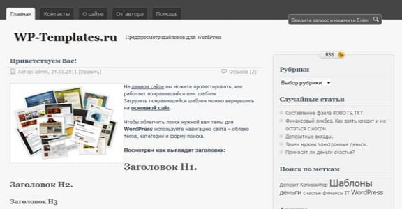 Шаблон Wordpress - zBench