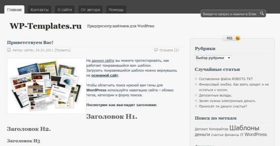 Шаблон Wordpress - zBench