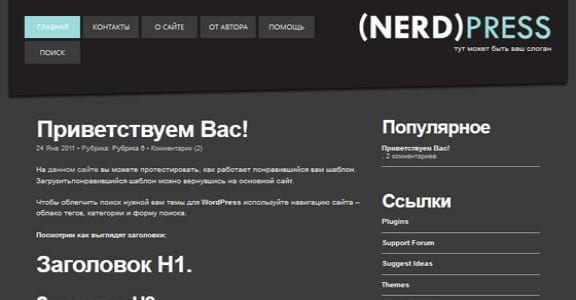 Шаблон Wordpress - (Nerd)Press