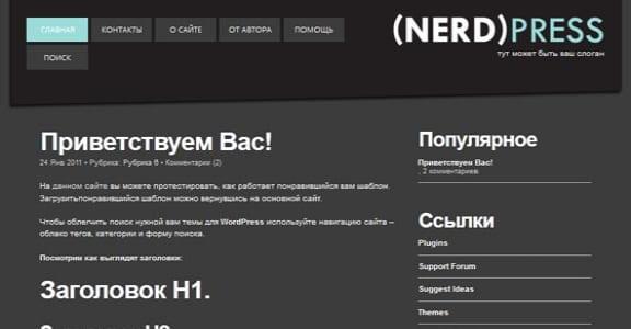 Шаблон Wordpress - (Nerd)Press