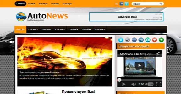 Шаблон Wordpress - AutoNews