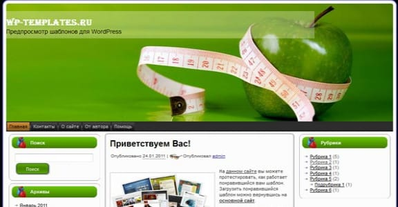 Шаблон Wordpress - Diet Apple
