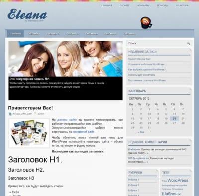 Шаблон WordPress - Eleana