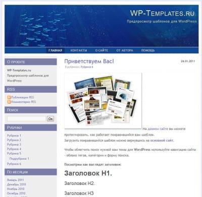 Шаблон WordPress - Fishy