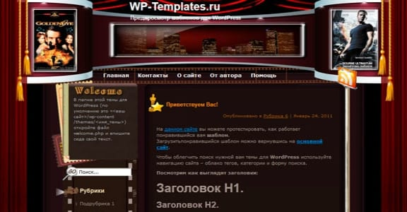 Шаблон Wordpress - Golden Eye