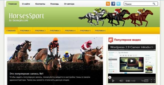 Шаблон Wordpress - HorsesSport