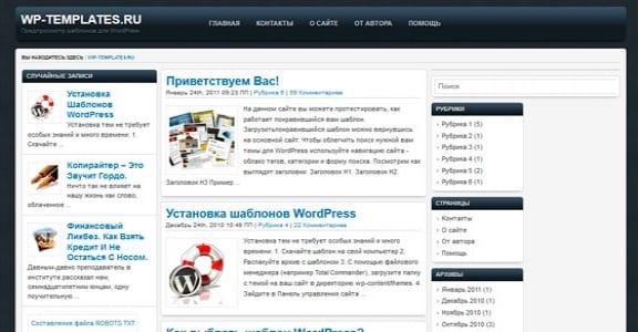 Шаблон Wordpress - Morise
