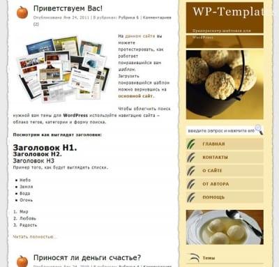 Шаблон WordPress - Recipes-Blog