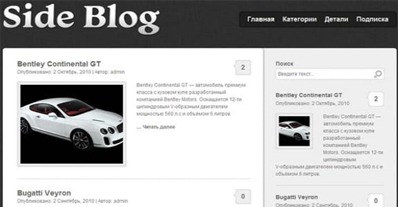 Шаблон Wordpress - Side Blog