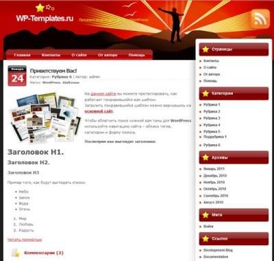 Шаблон WordPress - StarStruck