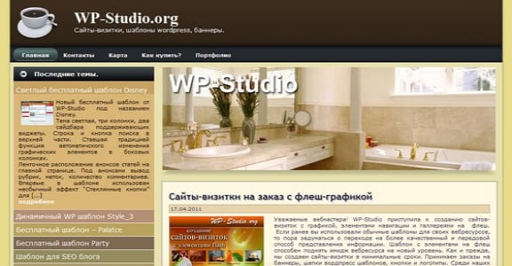 Шаблон Wordpress - Тема Wp-Studio