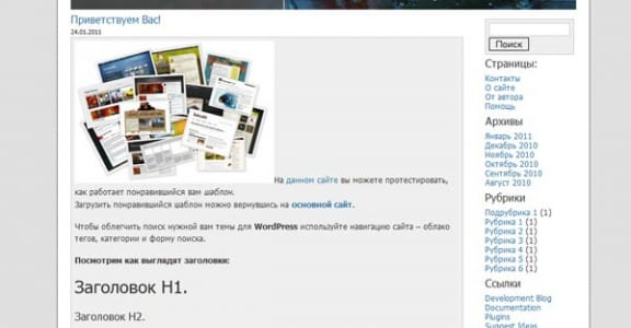 Шаблон Wordpress - Техно Hello World