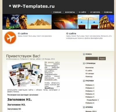 Шаблон WordPress - Travello Blog