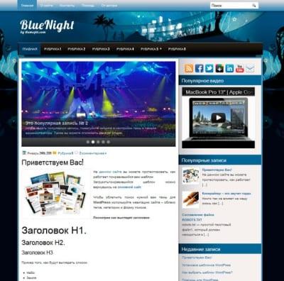 Шаблон WordPress - BlueNight