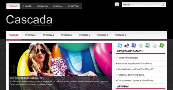 Шаблон Wordpress - Cascada